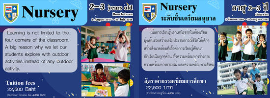 Enroll for new Students NC
