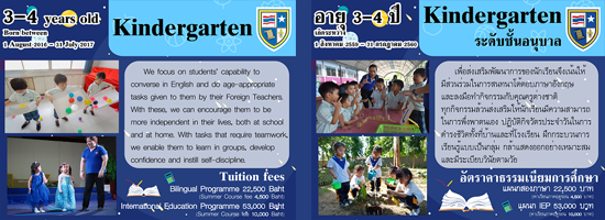 Enroll for new Students KG.1