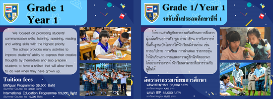 Enroll for new Students G.1/Y.1