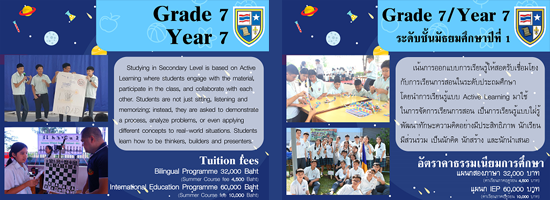 Enroll for new Students G.7/Y.7